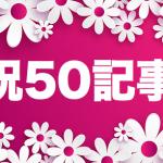 【ブログ運営】ようやく50記事達成しました