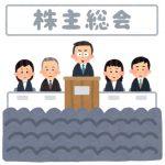 【株主総会】GMOクラウド(3788)の株主総会にいってきたよ