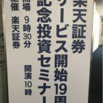 「楽天証券サービス開始19周年記念投資セミナー(大阪)」に行ってきたよ