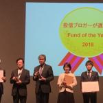 「投信ブロガーが選ぶ Fund of the Year 2018」に参加してきたよ